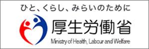 厚生労働省 居住支援